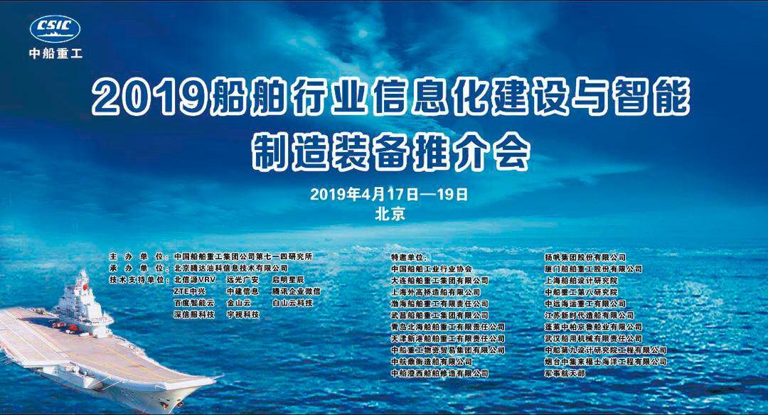 远光广安助力船舶行业信息化建设