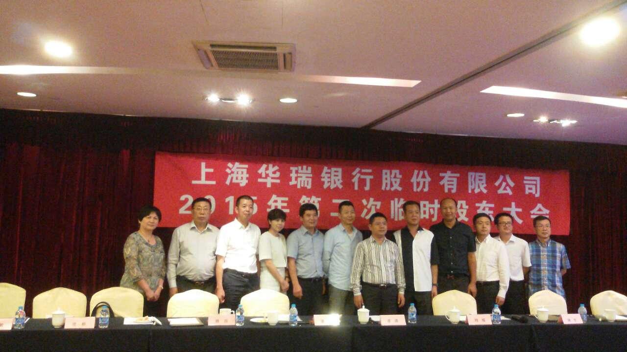 集团董事长陈贤信参加上海华瑞银行2015年第二次临时股东大会