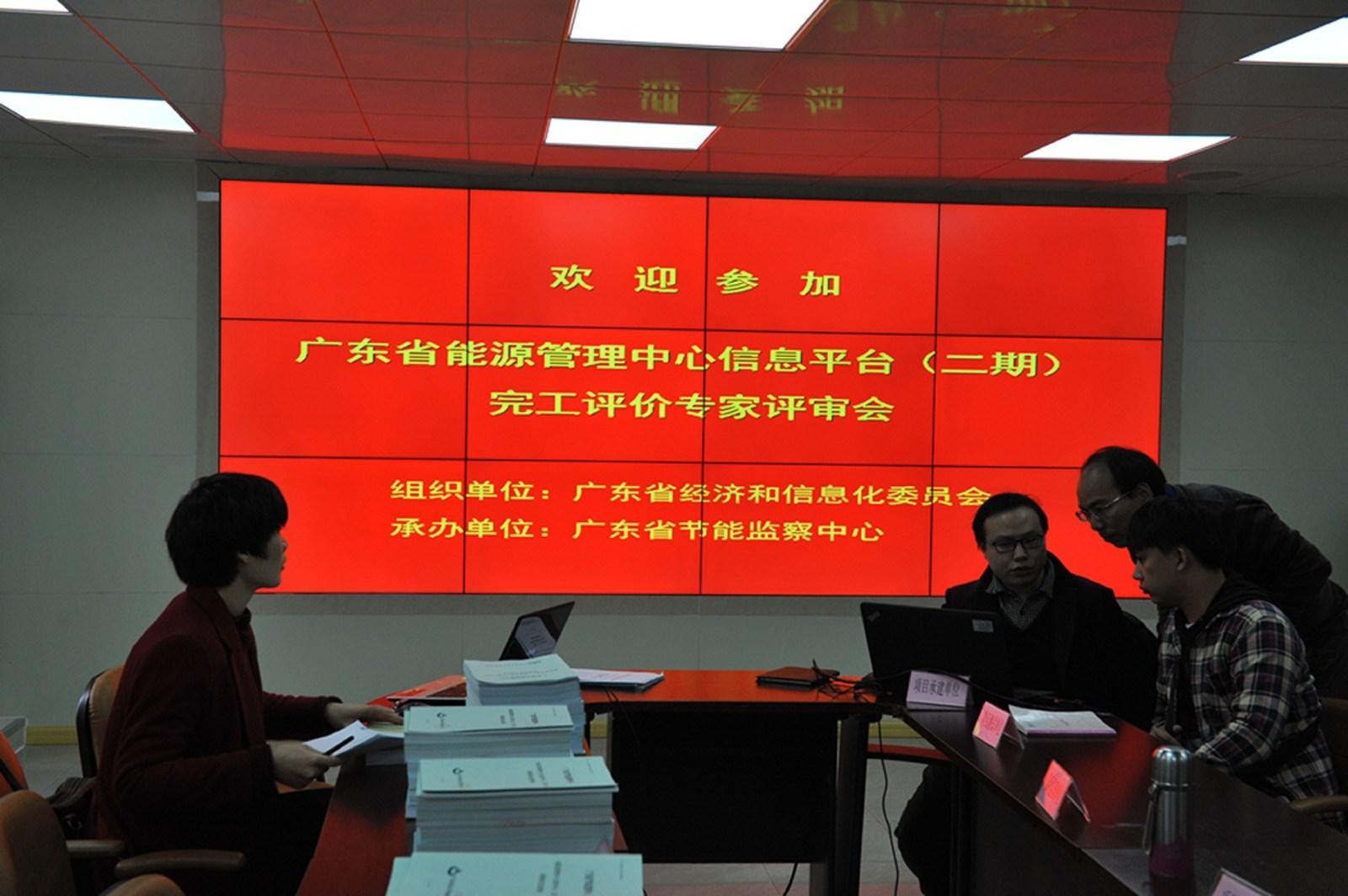 广东省能源管理中心信息平台(二期)