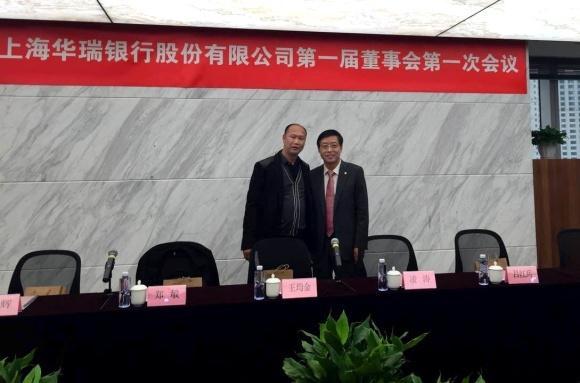 集团成功入股上海华瑞银行