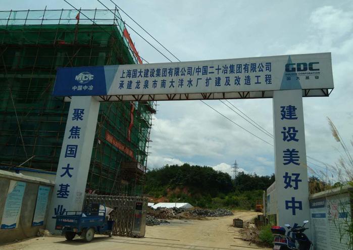 浙江省龍泉市南大洋水廠擴建及改造工程項目簡介20170710
