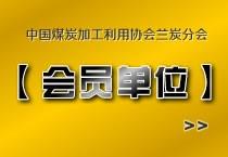中国猎趣体育nba直播加工利用协会足球直播猎趣分会 会员单位名单