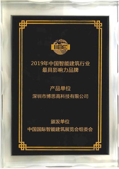 """博思高荣获""""2019年中国智能建筑行业最具影响力品牌""""产品单位"""