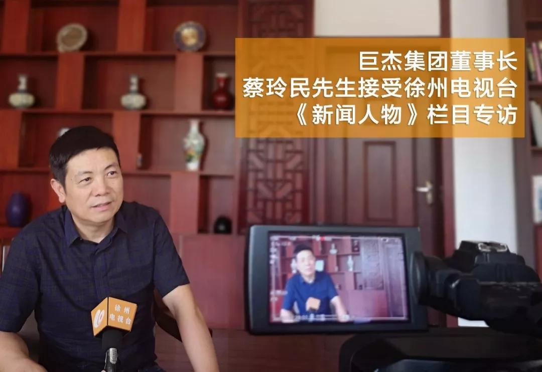新聞人物|巨杰集團董事長蔡玲民先生接受徐州電視臺獨家專訪