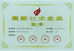 高新技术企业证书2017年