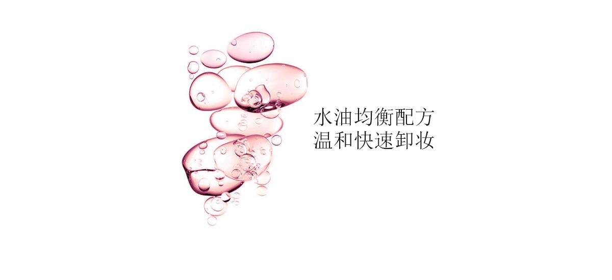 沫水 • 黑珍珠赋活卸妆液º5