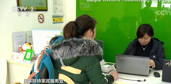 """家政行业""""扩容提质"""" 朝阳产业前景可期"""