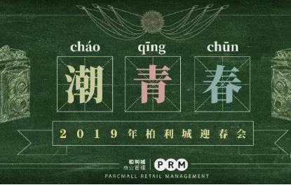 潮·青春|2019亚博体育官方在线迎春会圆满落幕!