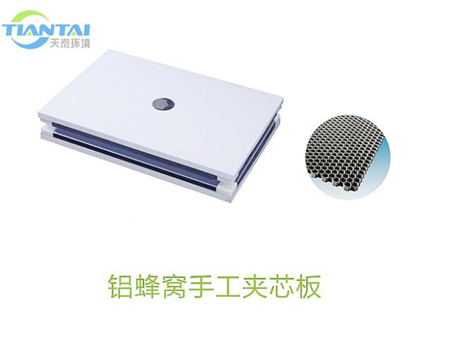 陕西空气净化工程-铝蜂窝手工夹芯板