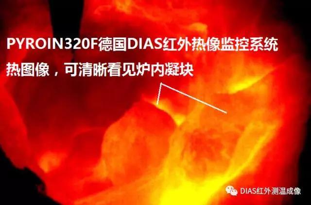 智能制造:PYROINC320F燃烧室炉壁红外热像监控系统