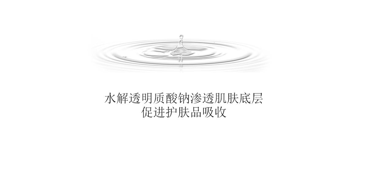 沫水 • 恒久肌底雪润水º6