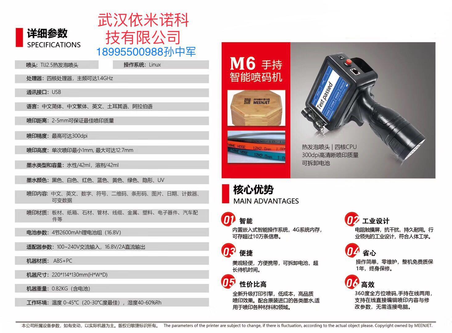 M6手持智能噴碼機