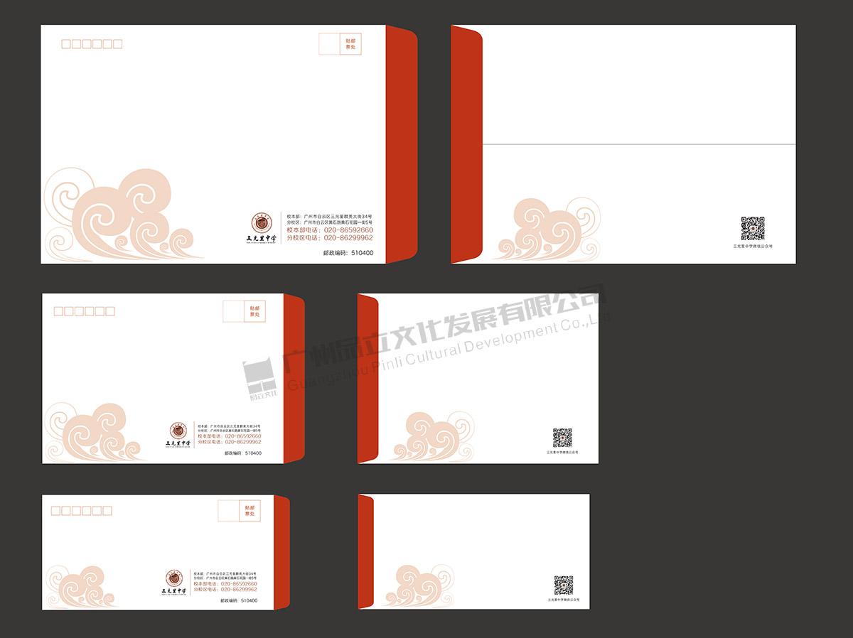 18新利app白云区三元里中学