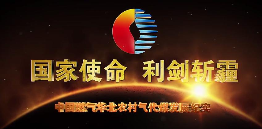 中国燃气华北气代煤宣传片