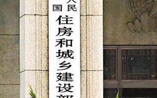 住房城乡建设部 国家发展改革委关于批准发布《城市贝博官方网站站建设标准》的通知