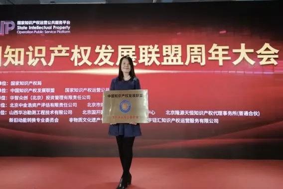 北京市炜衡ios雷竞技雷竞技app下载ios荣任首个国家级知识产权发展联盟海外维权专委会主任单位