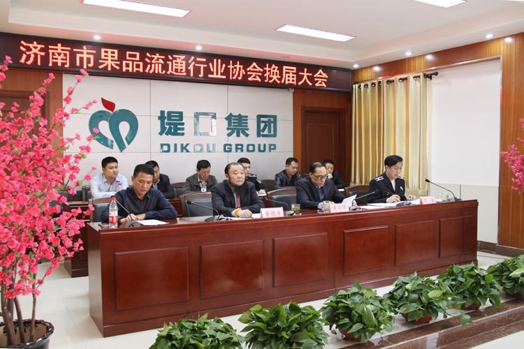 济南市果品流通行业协会换届大会隆重召开