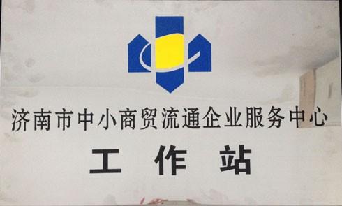祝贺济南市果品流通行业协会入选济南市中小商贸流通企业首批服务机构