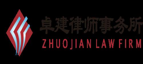 广东卓建律师事务所