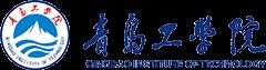 青岛工學院