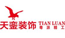 广州天銮装饰工程有限公司