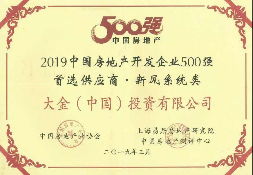 """大金空调连续十年获 """"中国房地产开发企业500强首选品牌"""" 殊荣"""
