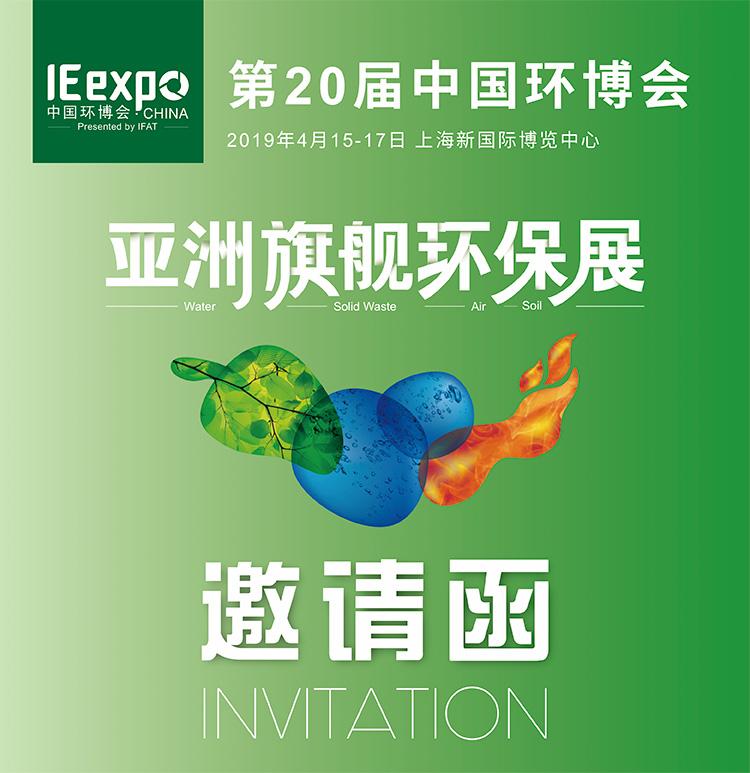 紫科环保4月15-17日与您相约上海新国际博览中心亚洲旗舰环保展