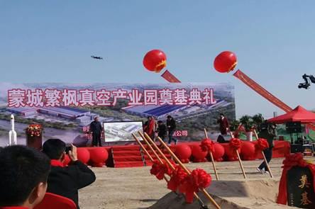 上海繁枫落户安徽蒙城科技产业园