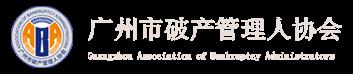 广州市破产管理人协会