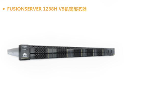 华为FusionServer系列机架服务器