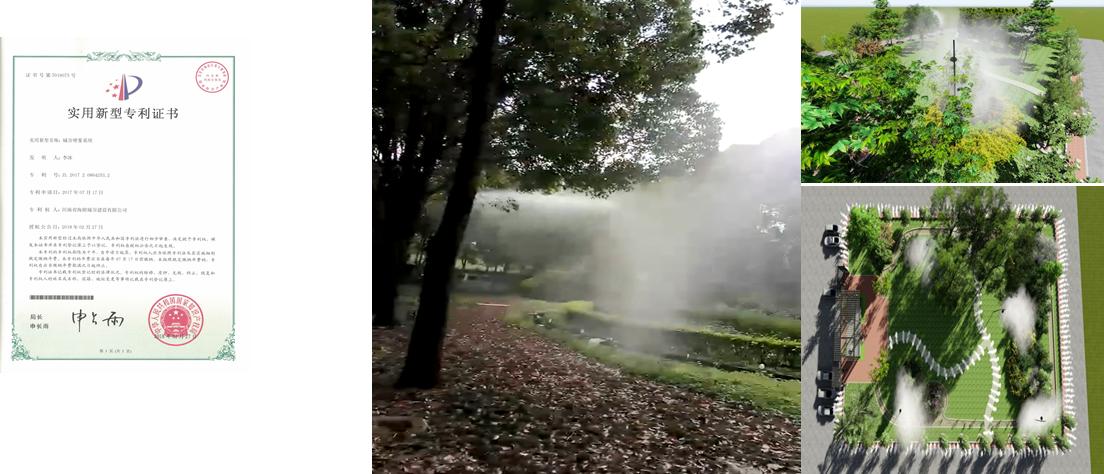 城市喷雾系统