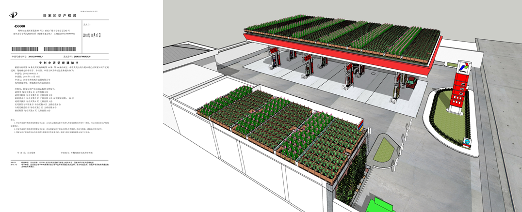 聚氨酯绿岛生态加油站