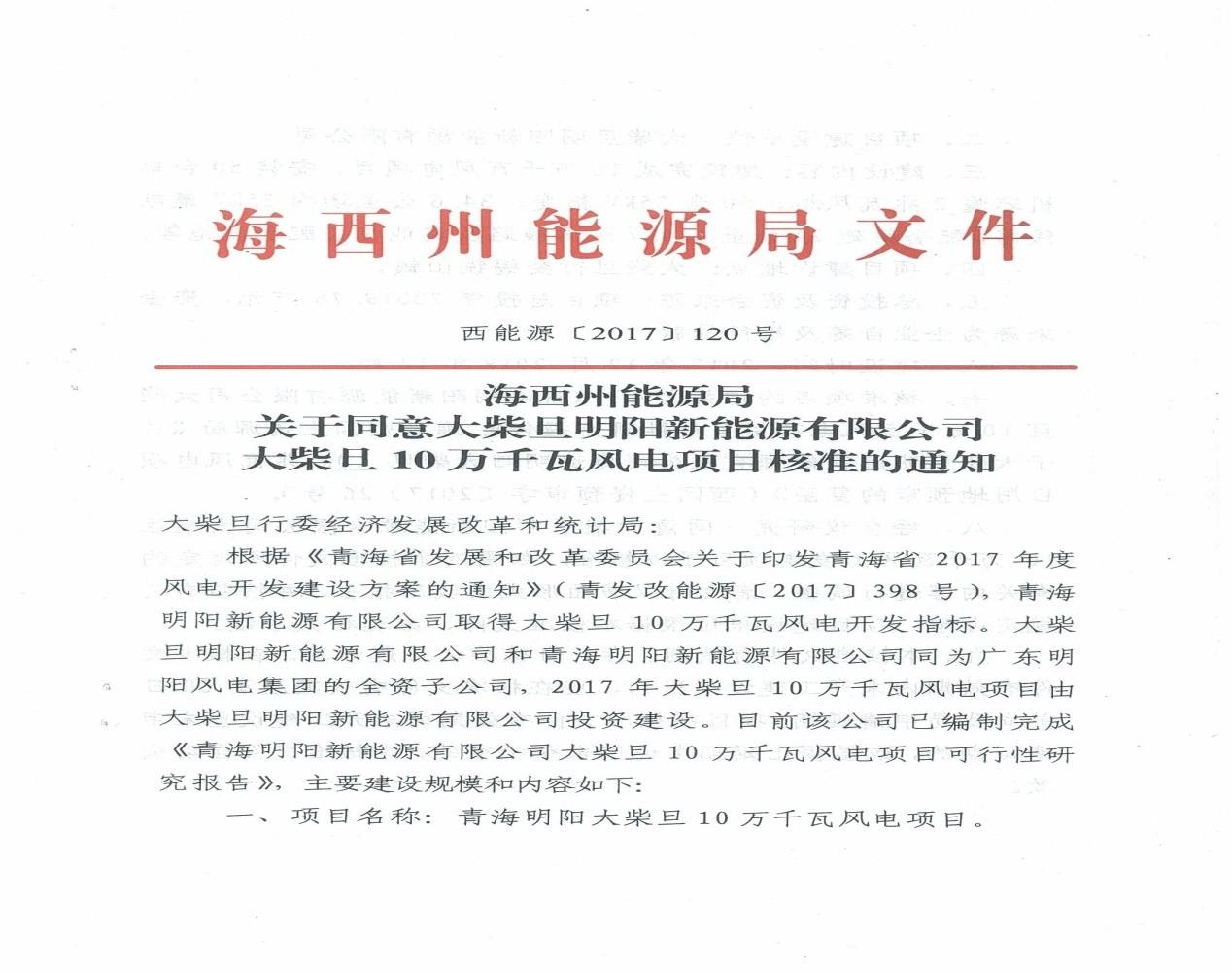 青海明阳大柴旦100MW竞技宝app安卓场项目获得核准
