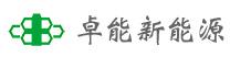 深圳市卓能新能源股份有限公司