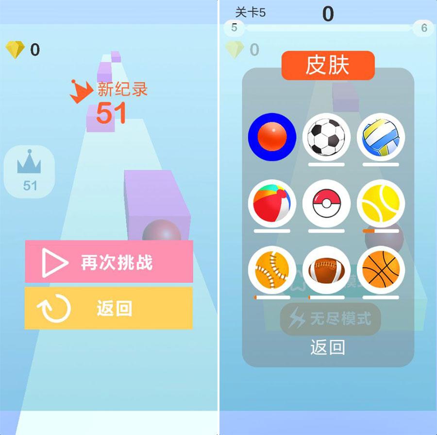 《极速滚球》手游是由游戏公司开发的球类休闲游戏!