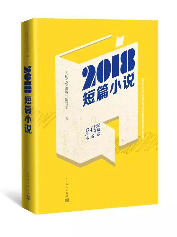 用26篇短篇小说,印刻2018年的中国文学