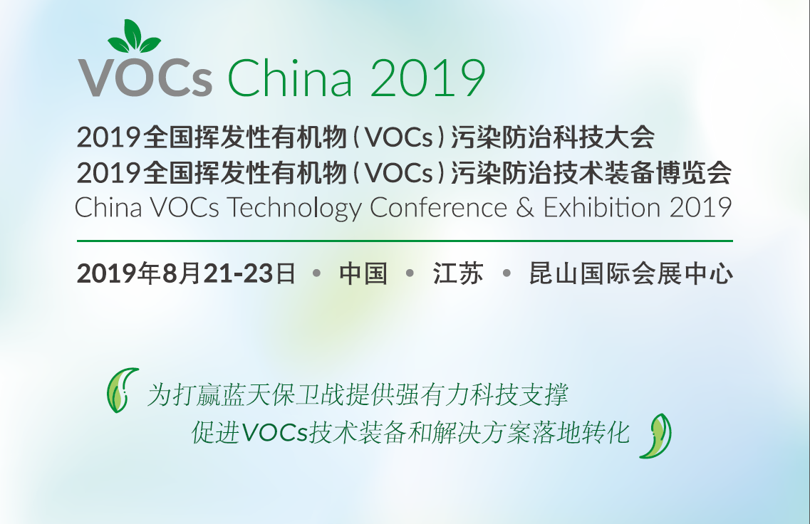 """邀请参加""""2019全国挥发性有机物(VOCs)污染防治科技大会暨技术装备博览会""""的通知"""