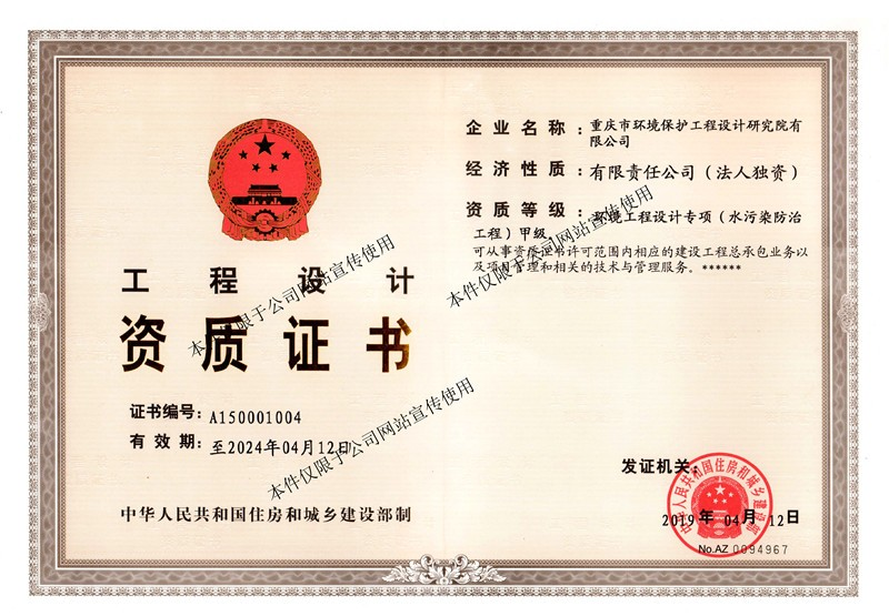 专项设计证书(废水2019)
