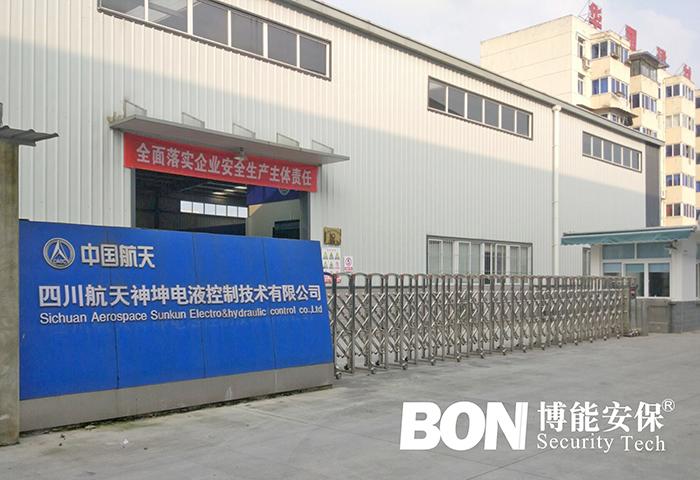 四川航天神坤电液控制技术有限公司