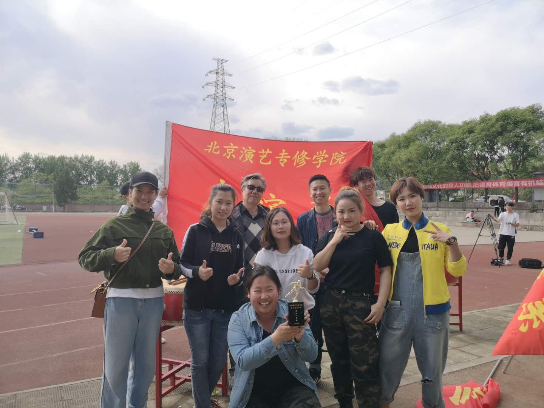 表演系取得北京演艺专修学院第三届运动会团体冠军