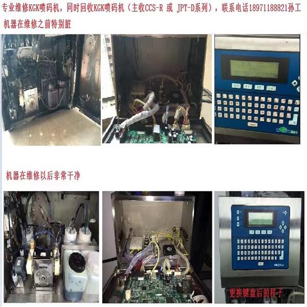 CCS-R機維修