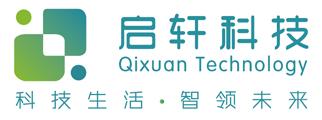 安徽启轩智能科技有限公司