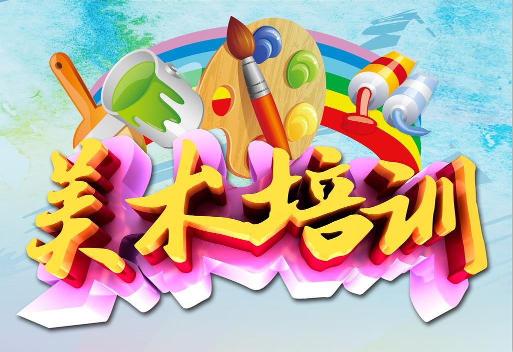 广州少儿美术培训介绍:儿女上学美术有哪些益处呢?