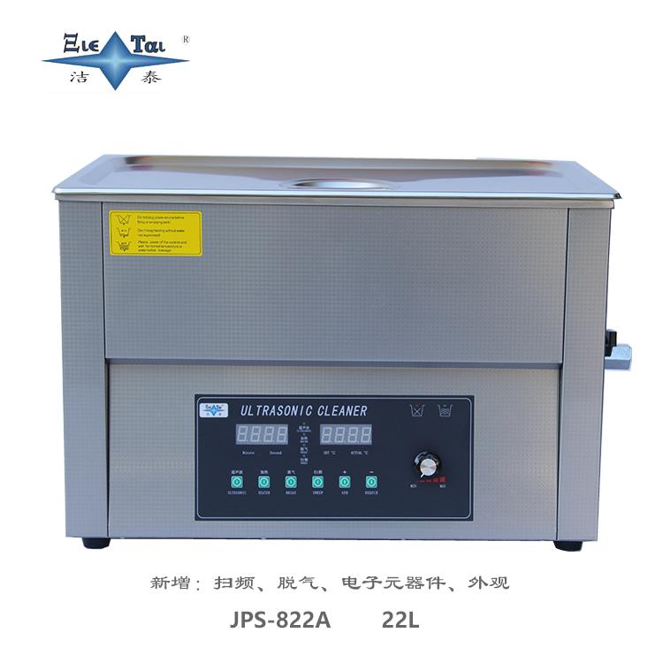 单槽超声波清洗机主要应用和注意事项
