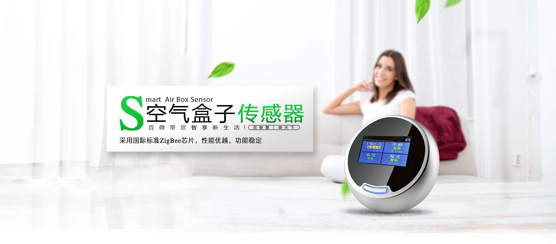 空气盒子传感器
