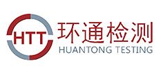 深圳市环通检测技术有限公司