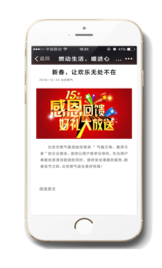 北京燃气拜年H5微信平台推广