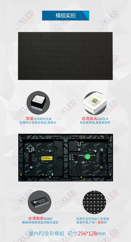 室内P2.0全彩LED显示屏