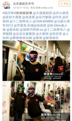 北京喜劇藝術節微博大號推廣