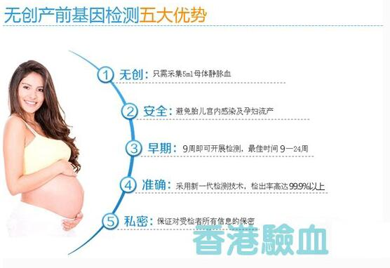 去香港验血胎儿性别鉴定详细流程